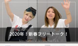2020年!新春フリートーク!【メカニックTV】
