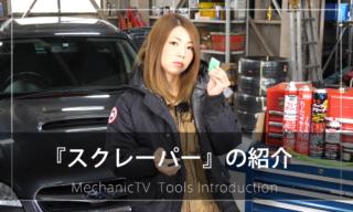 『スクレーパー』の紹介【メカニックTV】