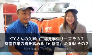 KTCさんの久御山工場見学シリーズ その7 整備作業の質を高める『e 整備』に迫る! その2【メカニックTV】