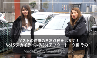 ゲストの愛車の日常点検をします! Vol 5 スカイラインV36 アフタートーク編 その1【メカニックTV】